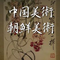 中国美術・朝鮮美術 - Chinese Art