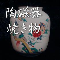 陶磁器・焼き物 - Industrial Arts
