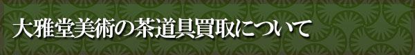 大雅堂美術の茶道具の買取について