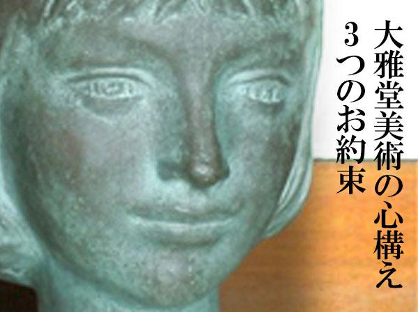大雅堂美術の彫刻買取について