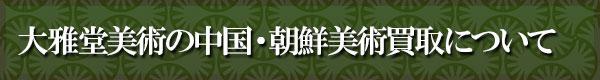 大雅堂美術の中国美術・朝鮮美術買取について
