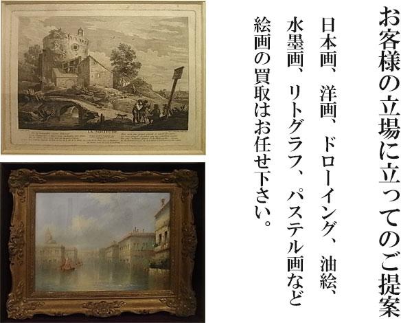大雅堂美術の絵画の買取