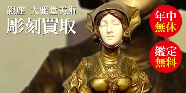 銀座大雅堂美術で彫刻の買取