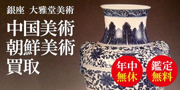 銀座大雅堂美術で中国美術・朝鮮美術の買取