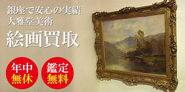 銀座大雅堂美術で絵画の買取