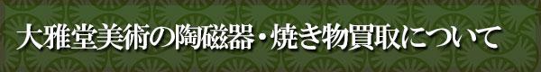 大雅堂美術の陶磁器・焼き物買取について