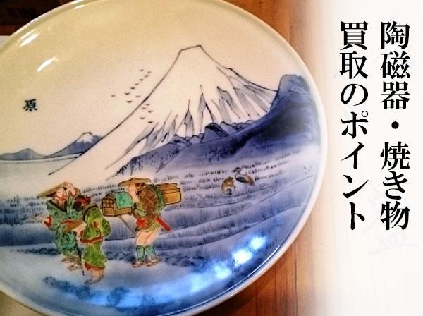 大雅堂美術の陶磁器・焼き物の買取ポイント