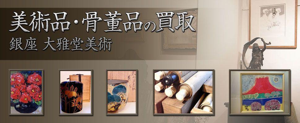 美術品や骨董品の買取専門 | 銀座 大雅堂美術