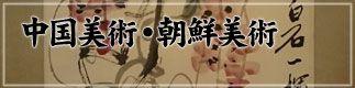 中国美術の買取