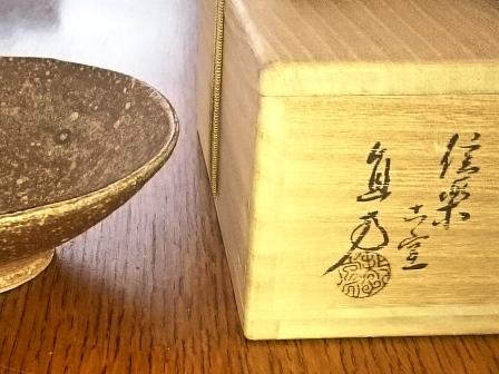 上田直方2