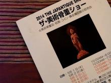ザ・美術骨董ショー2014