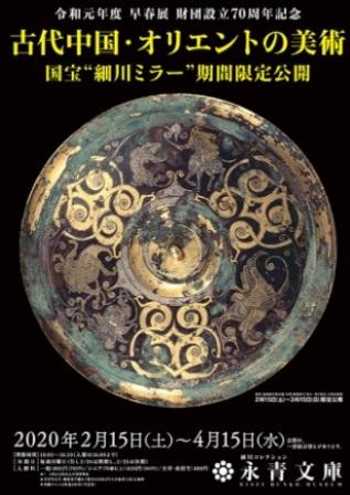 古代中国 オリエントの美術