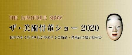 ザ・美術骨董ショー2020