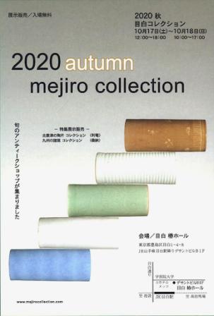 目白コレクション2020秋
