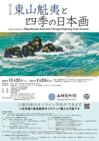 東山魁夷と四季の日本画