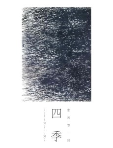 富岡惣一郎「四季」
