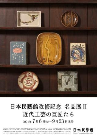 日本民藝館改修記念 名品展II