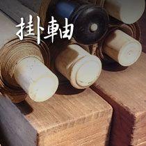 掛け軸 - Hanging Scroll