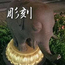 彫刻 - Sculpture