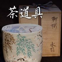 茶道具 - Utensils for the Tea Ceremony