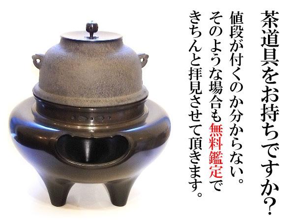 茶道具の買取のポイント
