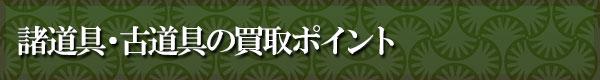 大雅堂美術の諸道具・古道具の買取のポイントの買取について