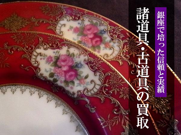 大雅堂美術の諸道具・古道具の買取