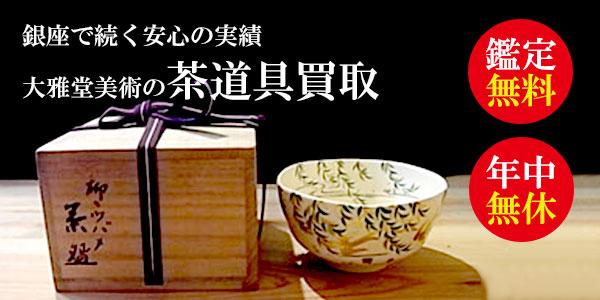 銀座大雅堂美術で茶道具の買取