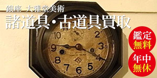 銀座大雅堂美術で諸道具・古道具の買取のポイントの買取