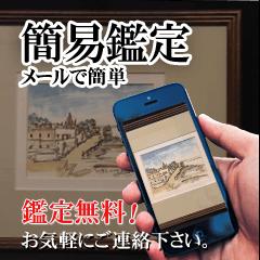 美術品、骨董品、絵画、茶道具のメール簡易鑑定