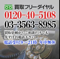 大雅堂美術の電話番号