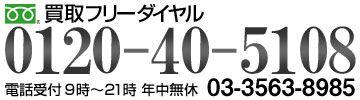 大雅堂美術に絵画、茶道具などの買取をご依頼の際は、0120-40-5108までお電話下さい。